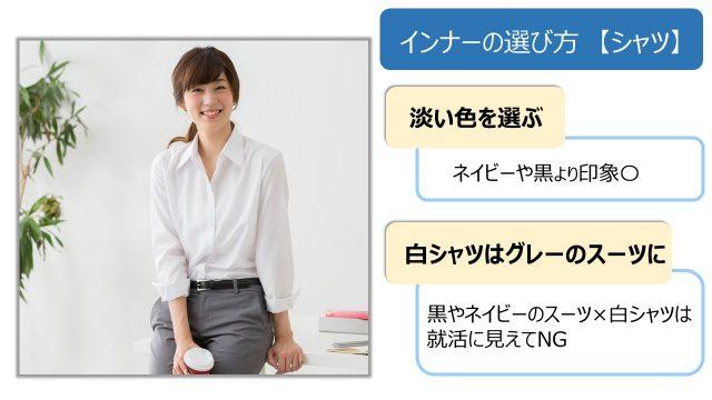 インナー シャツ 女性 面接 選び方 参考画像