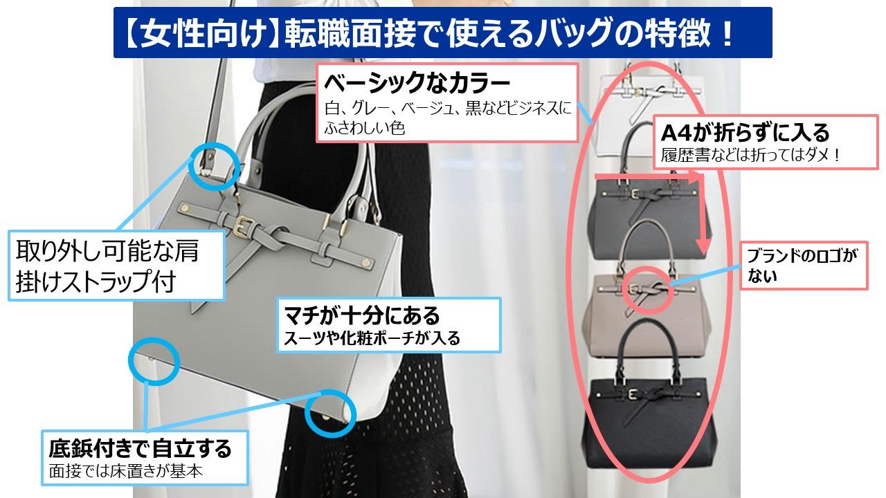 面接 バッグ 鞄 カバン 女性