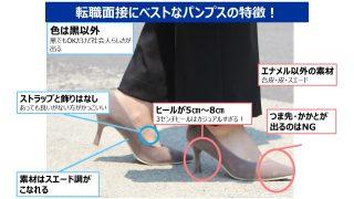 女性の面接用靴パンプスポイント画像写真