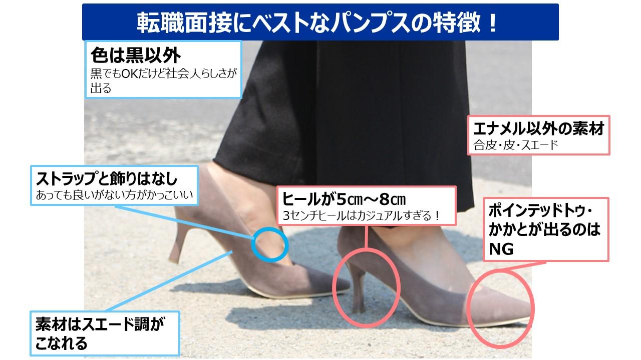 女性の転職面接用の靴・パンプスの特徴一覧
