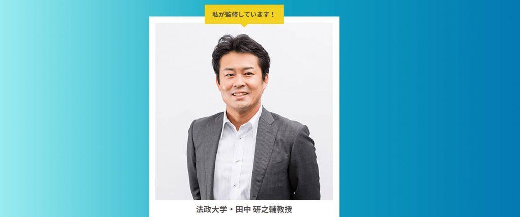 ポジウィル田中教授法政大学